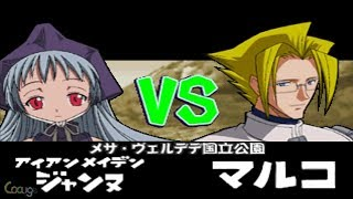 Shaman King: Spirit of Shamans - Iron Maiden Jeanne vs Marco Lasso