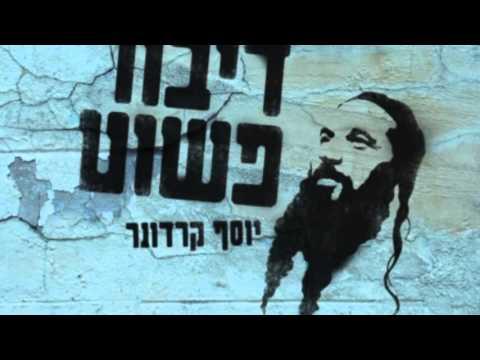 Yosef Karduner - Adon Olam יוסף קרדונר - אַדוֹן עוֹלָם