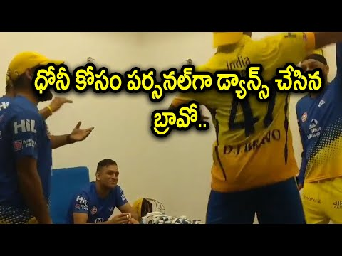 IPL 2018 : Bravo Pays 'Dance' Tribute To Dhoni in Dressing Room | Oneindia Telugu