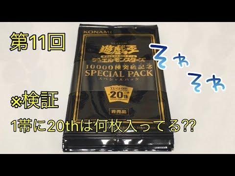 【遊戯王】20thは一体何枚??スペシャルパック1帯あけてみた!