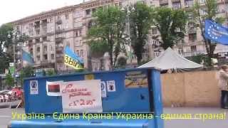 Україна 2014 - Єдина Країна! Украина - единая страна! Ukraine is United Country!