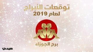 توقعات أبراج 2019 - برج الجوزاء