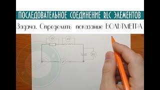 RLC цепь │Определить показание вольтметра на входе цепи. Диаграмма напряжений