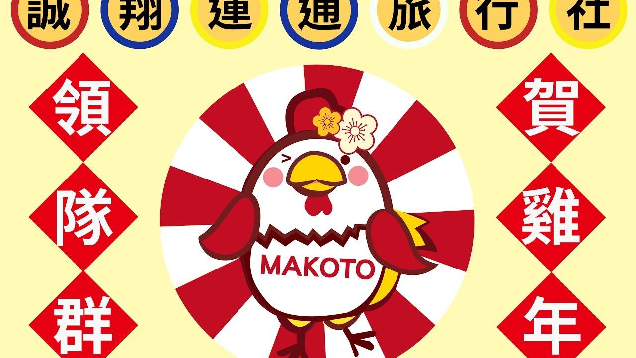 【 誠翔運通旅行社 Makoto 】領隊群 雞年賀歲 - YouTube
