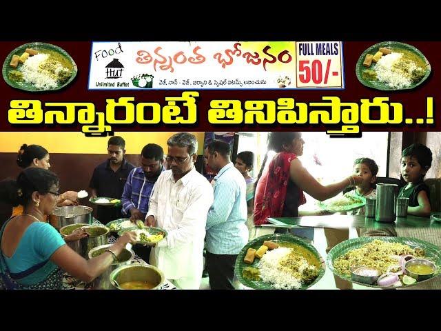 50 రూపాయలకే తిన్నంత భోజనం | It's a Lunch time in Hyderabad Street | Thinnantha Bojanam | PDTV Foods