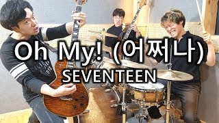 """SEVENTEEN(세븐틴) """"Oh My!(어쩌나)"""" [Band Cover by Mighty Rocksters]"""