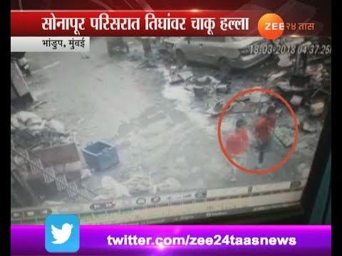 Mumbai,Bhandup 2 Murdered In Sonapur Area Update