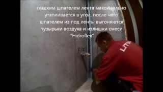 Гидроизоляция ванной комнаты своими руками(В этом ролике подробно рассказывается, как выполнить гидроизоляцию стен и пола в ванной своими руками,..., 2014-07-14T15:33:25.000Z)