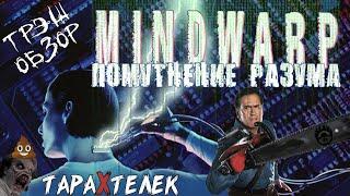 Трэш-обзор фильма Mindwarp / Помутнение разума (1992) | Эш против Зловещих Ползунов
