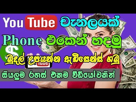 how to create a youtube channel using phone earn money youtube sinhala