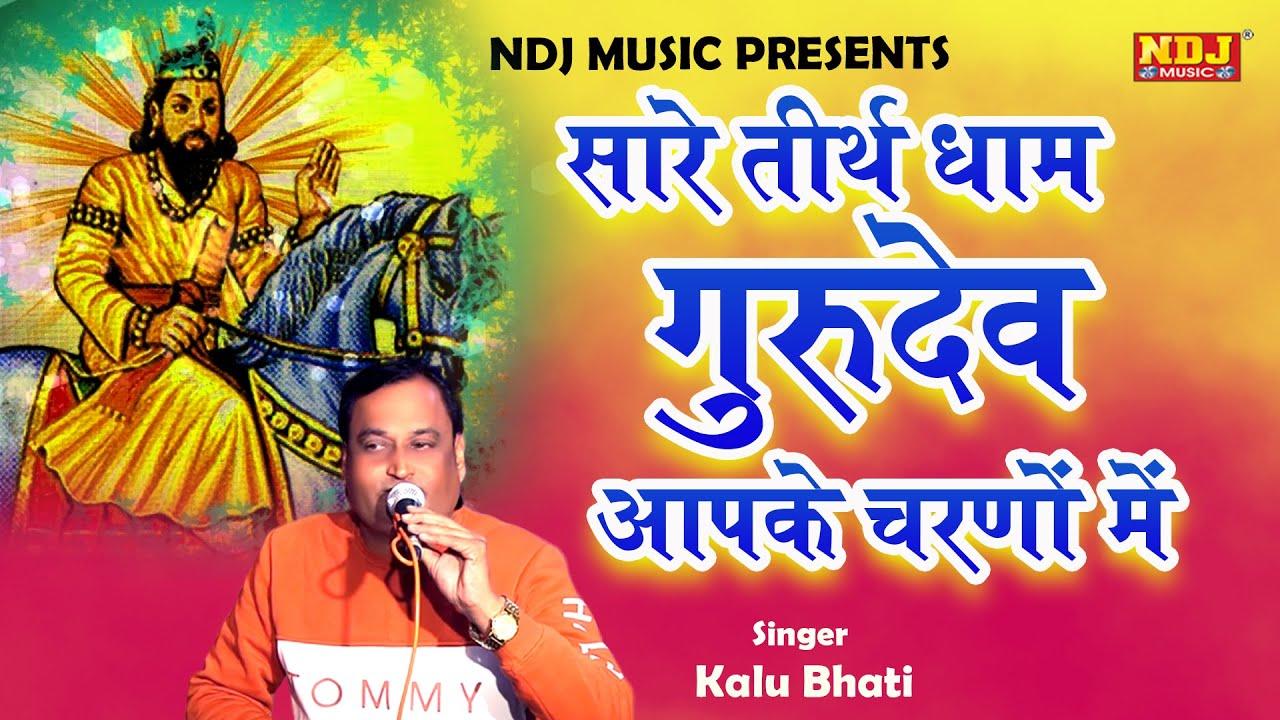 सारे तीर्थ धाम गुरुदेव आपके चरणों में | Latest Devotional Bhajan Song 2019 | NDJ Film