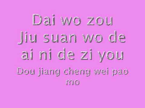 Rainie Yang - Dai Wo Zou (Take Me Away) [WITH LYRICS]