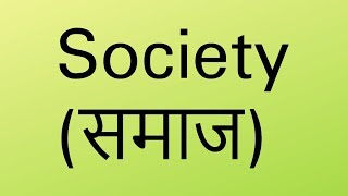 What is Society in Hindi | Sociology