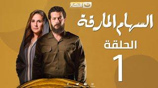 alseham almarka eps 01مسلسل السهام المارقة - الحلقة الاولي -
