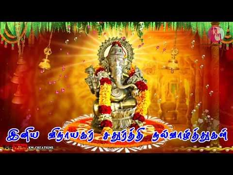 vinayagar-chaturthi-|-whatsapp-status-tamil-|-2019-|-ganesh-chaturthi-whatsapp-status
