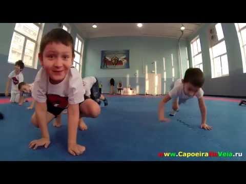 Тренировка, спорт для детей 3-5 лет Капоэйра Capoeira