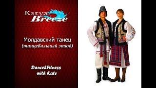 Урок народного танца - Молдавский танец