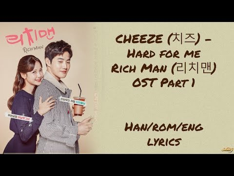 Cheeze (치즈) – (Hard for me)  Richman (리치맨) OST Part 1 LYRICS