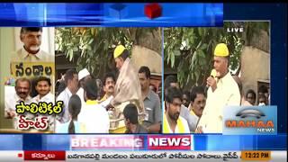 టీడీపీ గెల్చింది|AP CM Chandrababu Naidu Excellent Speech in Nandyal Roadshow | By Poll |Mahaa News thumbnail