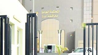 محكمة جدة تطالب الشرطة بفتح بلاغ ضد أب أهمل تعليم ابنته