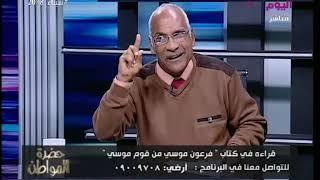 حضرة المواطن مع سيد علي| مع عاطف عزت مؤلف كتاب فرعون موسى من قوم موسى 19-2-2018