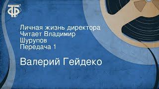 Фото Валерий Гейдеко. Личная жизнь директора. Читает Владимир Шурупов. Передача 1