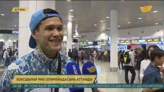 Бокстан Қазақстанның құрамасы Рио Олимпиадасына аттанды