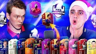 FIFA - ШАХМАТЫ!  vs. TIMON