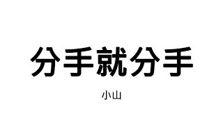 分手就分手 x 小山【歌詞】【cc字幕】【MR.SONG】