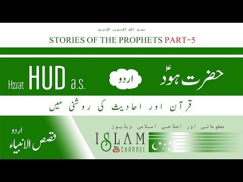 Story of Prophet Hazrat HUD as. Urdu Mukammal - Qasas ul Ambiya Story : 5