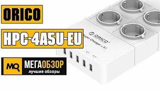 Orico HPC-4A5U-EU обзор сетевого фильтра