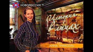 История в лицах. Михаил Илларионович Кутузов