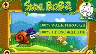 """""""Snail Bob 2"""" (""""Улитка Боб 2""""), все звёзды и паззлы. 100% Прохождение. Все эпизоды."""