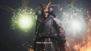 PS4『仁王2』「牛若戰記」預告片