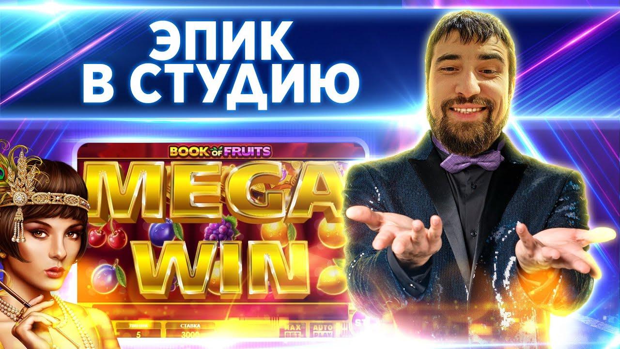 Онлайн казино вулкан удивляет! Вывожу деньги из игры на кошелек!