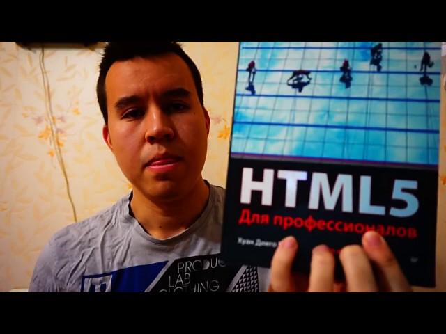 книги по web разработке