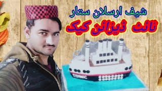 how to make 3D Titanic cake amazing  by chef arslan sattar with kitchen chef food