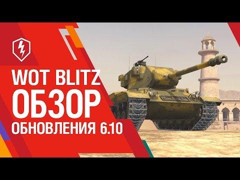 WoT Blitz. Обновление 6.10 — Тяжёлые танки стали прочнее!