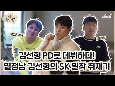 PD로 데뷔한 김선형의 SK 밀착 취재기