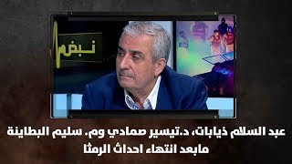 عبد السلام ذيابات، د.تيسير صمادي وم. سليم البطاينة - مابعد انتهاء احداث الرمثا