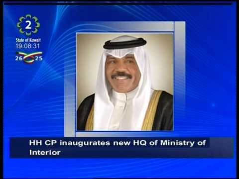 His Highness the Crown Prince inaugurates new Headquarters of Ministry of Interior