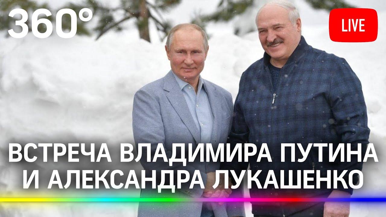 Встреча Владимира Путина и президента Белоруссии Александра Лукашенко