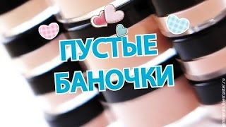 ПУСТЫЕ БАНОЧКИ КОСМЕТИКА ЯНВАРЬ 2017