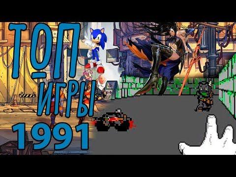 видео: Лучшие игры 1991 года