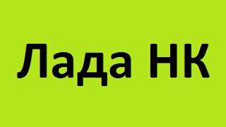 Лада НК художественная ковка качественные кованые изделия Кривой Рог цены недорого(художественная ковка Кривой Рог цены недорого качественные кованые изделия Кривой Рог цены недорого 05116., 2015-05-07T11:44:28.000Z)