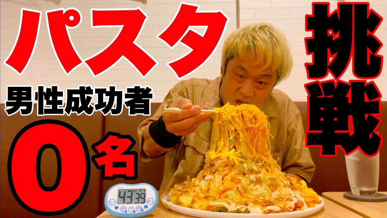 【大食い】男性成功者0名‼️肉盛りナポリタン制限時間45分チャレンジに挑む‼️【マックス鈴木】