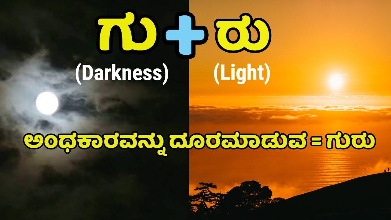 ಗುರು ಪೂರ್ಣಿಮಾ  | Guru Purnima 2020 | ಚಂದ್ರ ಗ್ರಹಣ  | Chandra Grahan July 2020 | Kannada News |
