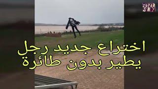اختراع جديد رجل يطير بدون طائرة  new invention  man flies without a plane