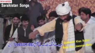 Meda Dhol Jawanian Mana - Shafa Ullah Khan Rokhri - New Saraiki Punjabi Song 2016 Hd