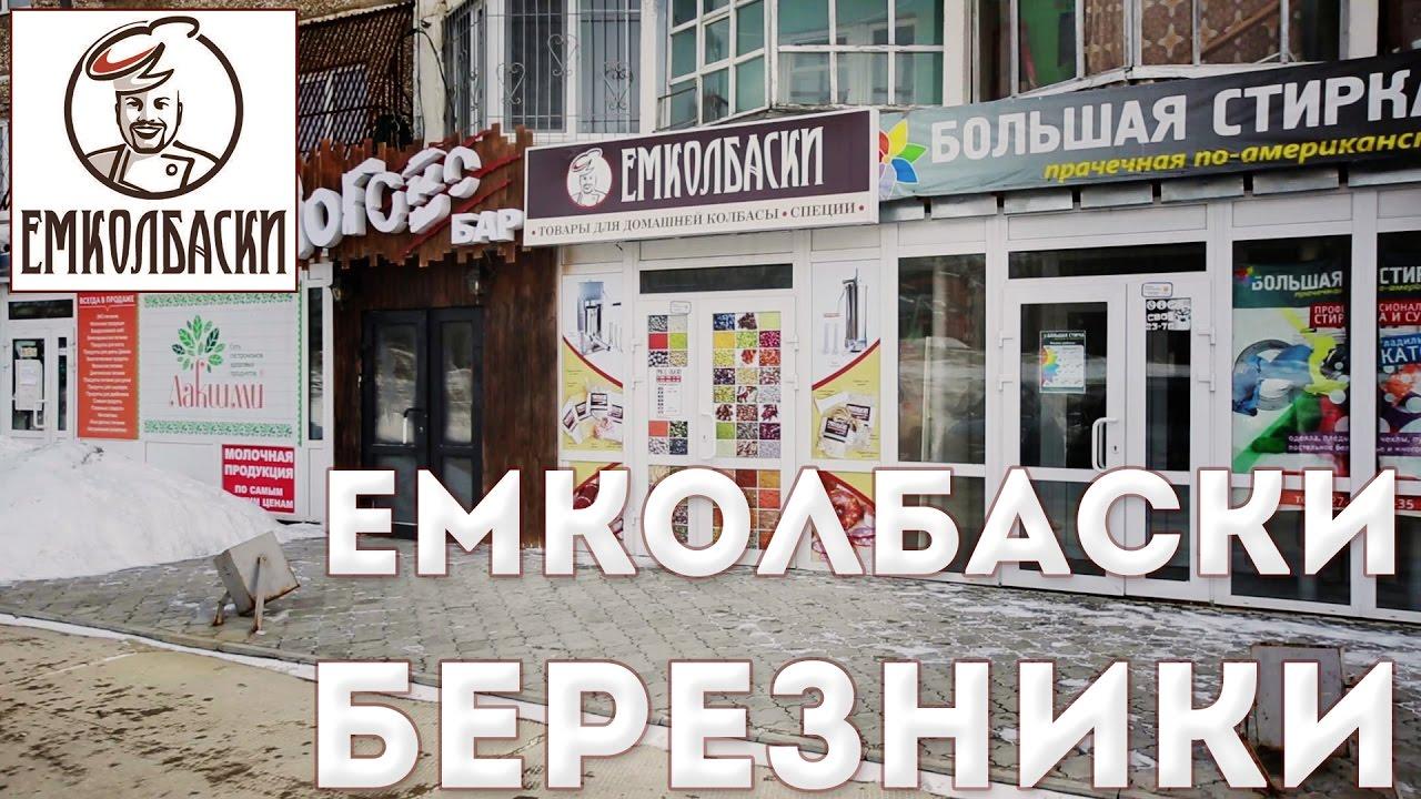 Магазины Ем Колбаски Адреса